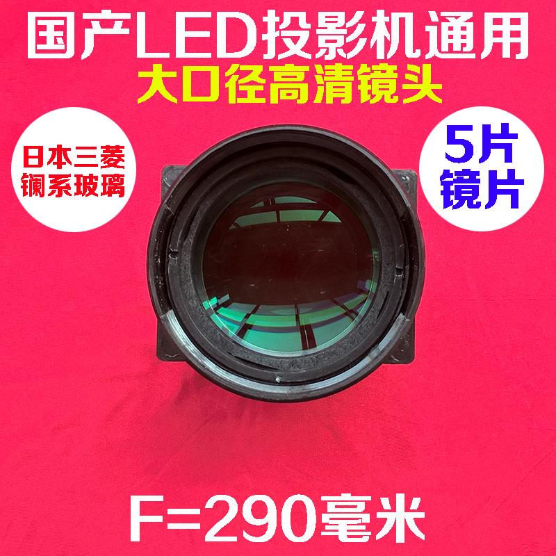 国产LED投影机通用高清大口径玻璃镜头 DIY投影仪F=290mm 5片镜片