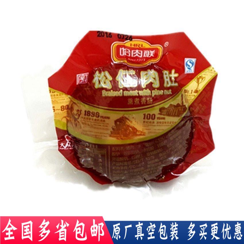 正宗哈肉联松仁小肚哈尔滨红肠东北特产熟食小吃肉肚五香熏肚