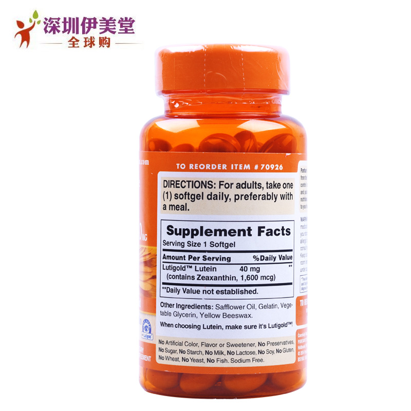普丽普莱叶黄素软胶囊 lutein 成人护眼片 美国原装进口40mg120