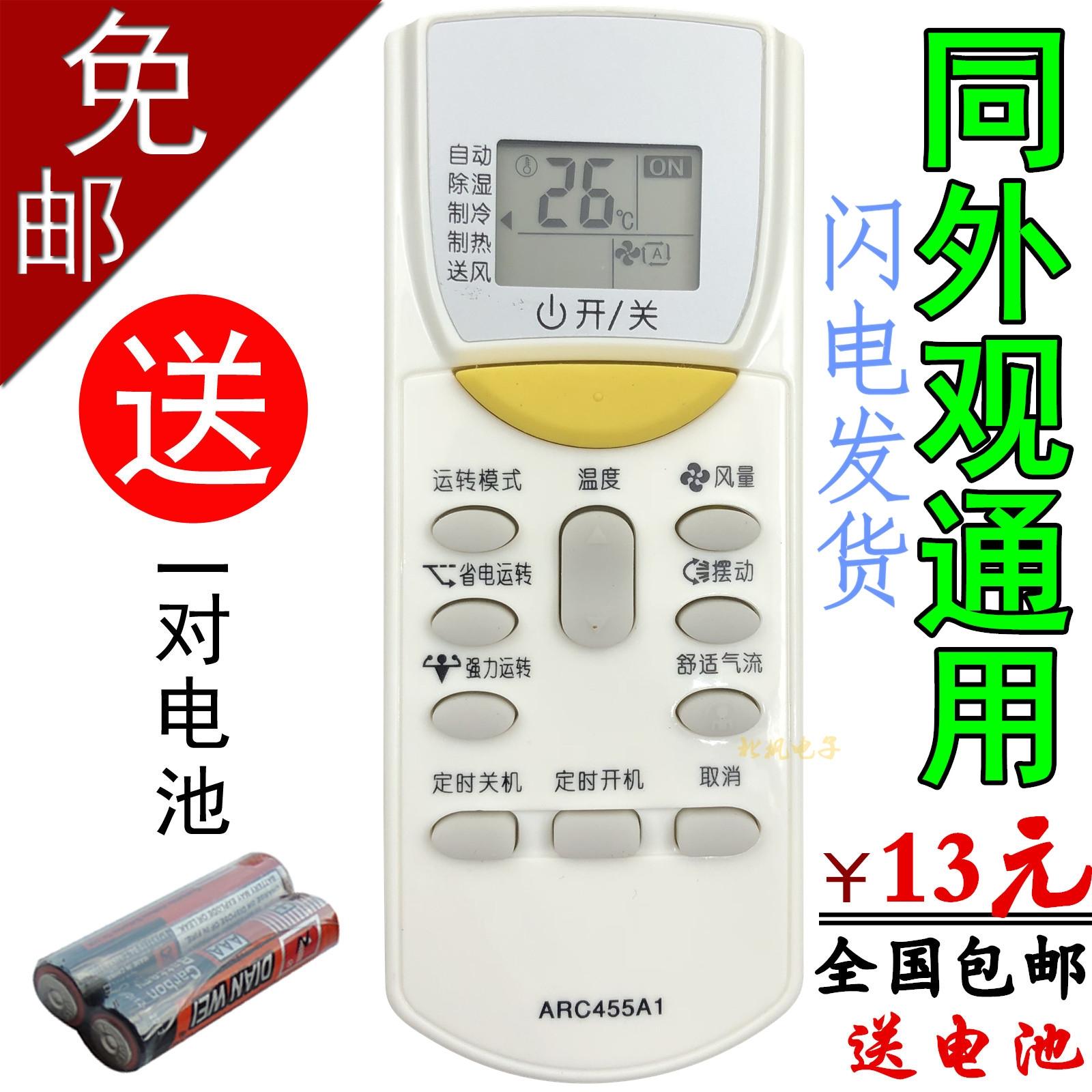 包郵 DAIKIN大金空調遙控器ARC455A1 FTXL335LC-W5 FTXH325LC-W5