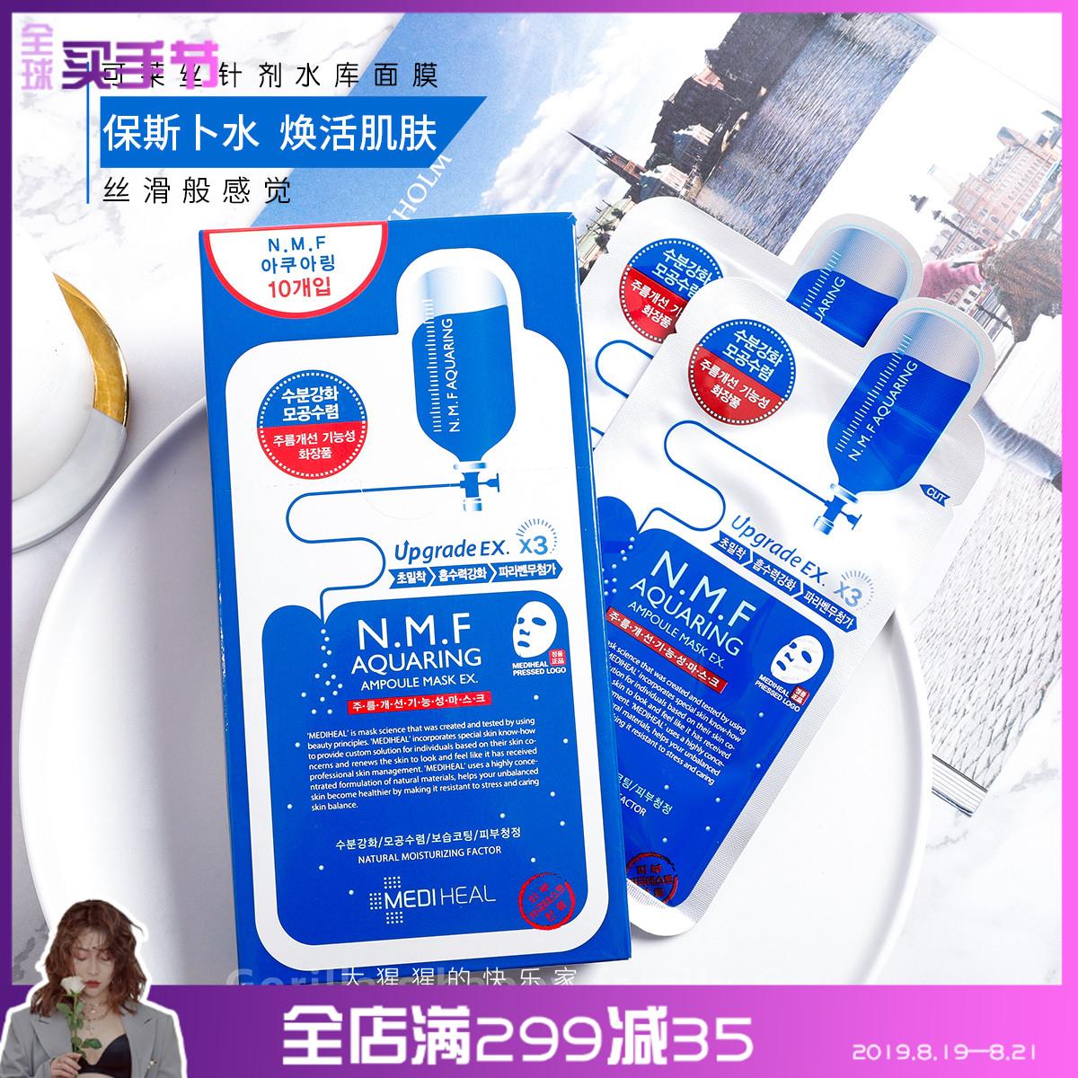 韓國美迪惠爾Mediheal可萊絲面膜女補水保溼針劑水庫面膜男學生