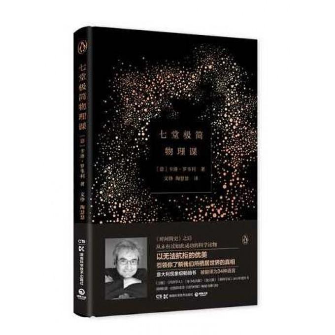正版包郵 科普百科書 物理學變革量子力學 年度好書 2016 后現象級暢銷科普讀物 時間簡史 繼 卡洛羅韋利著 七堂極簡物理課