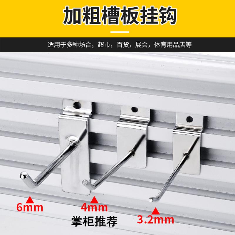 加粗槽板挂钩超市饰品手机配件槽板挂钩万用板挂钩货架挂钩坑板钩