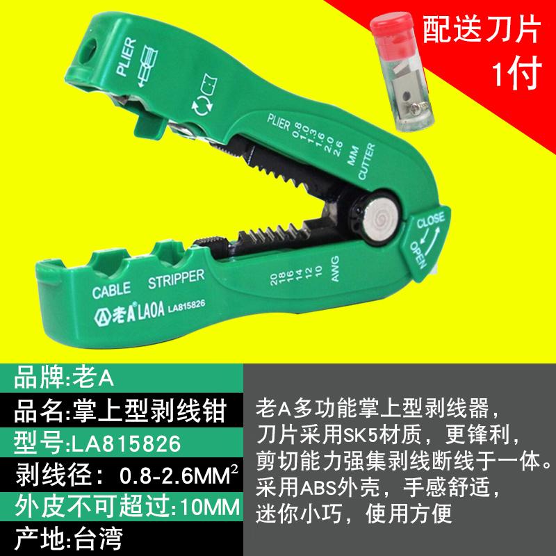 老A 台湾进口迷你掌上型剥线器 剥线钳 电工剥皮器 多功能剥线刀