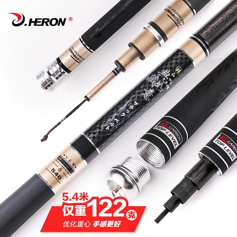 HERON釣魚竿鯉魚竿典藏如意臺釣竿進口碳素超輕超硬5.4米手竿漁具