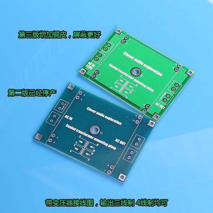 bingz 耀华军工i密封环形变压器配套专用PCB安装板 转接板