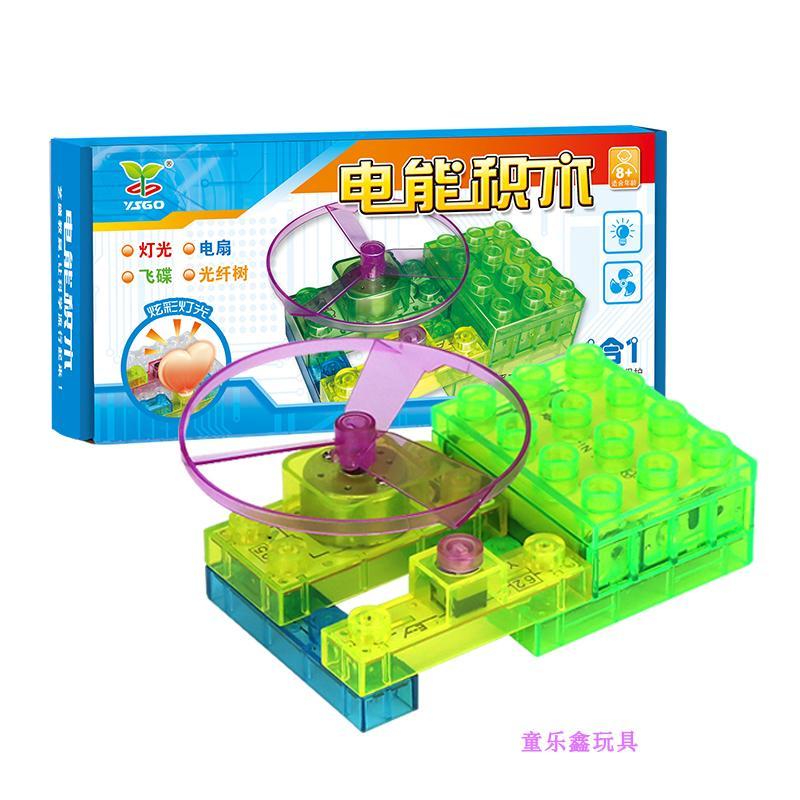 魔幻电能积木灯光益智物理DIY拼插电子积木电路儿童科教实验玩具