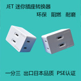 Creative socket power converter terminal board Japanese JET two-pin plug converter small one-point three mini