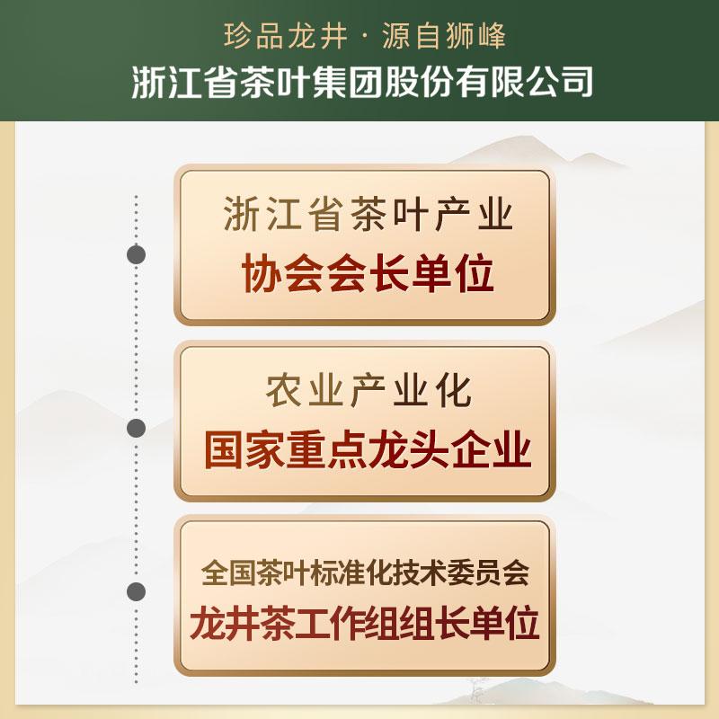 2021年新茶预售狮峰牌西湖绿茶龙井茶叶明前特级龙井43号250g春茶主图