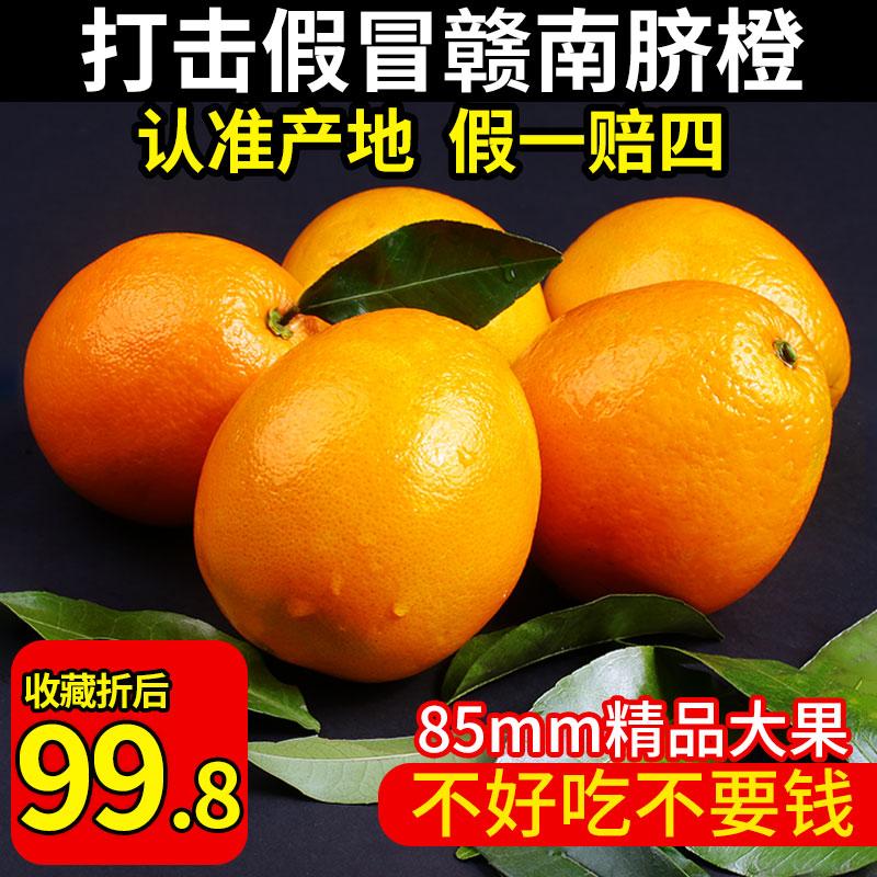 橙子正宗赣南脐橙新鲜水果20斤装江西赣州大果手剥橙产地直发甜10