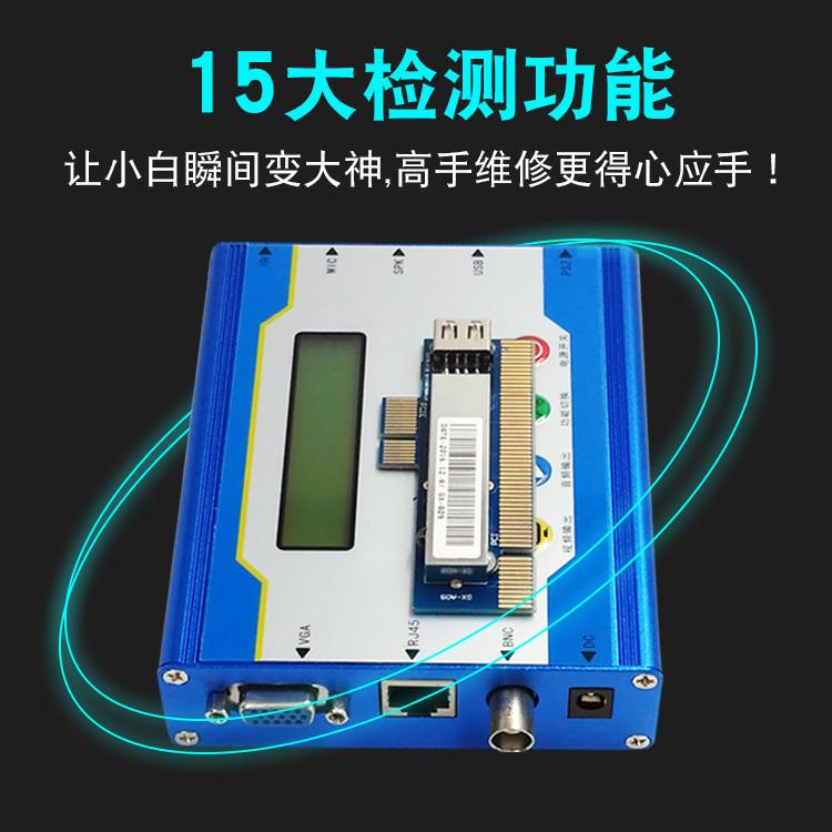 多功能电脑故障诊断仪pci-e主板诊断卡检测卡测试卡台式机PCIE中