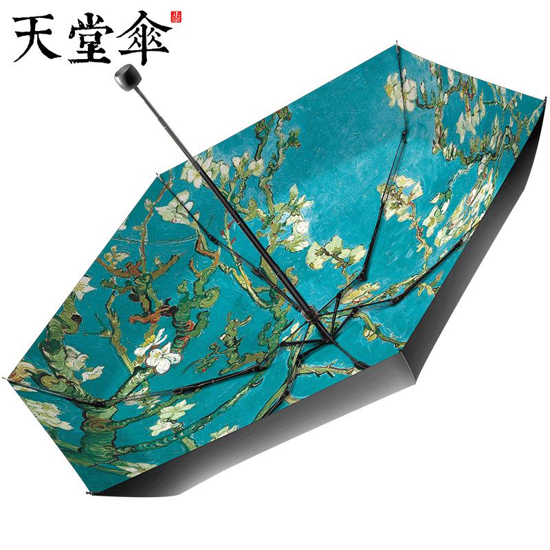 天堂伞太阳伞口袋梵高正版防晒防紫外线小巧遮阳伞晴雨伞两用男女