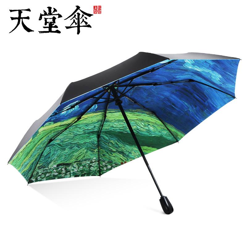 天堂伞防晒防紫外线遮阳伞梵高个性折叠晴雨伞两用全自动太阳伞女