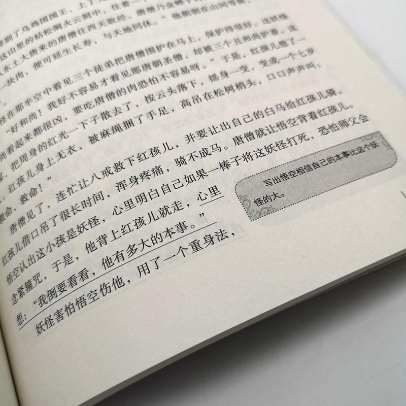 正版包郵 統編語文教材指定閱讀叢書 掃二維碼聽名師微課 讀后感 真題 考點 名著導讀 西游記