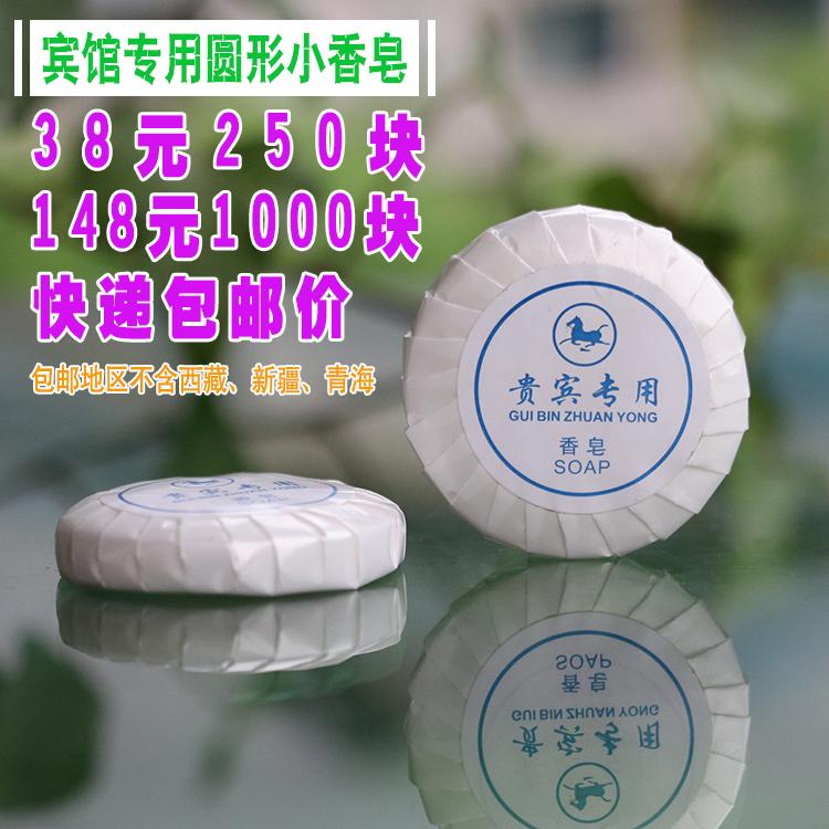 賓館酒店客房用一次性小香皂片民宿專用洗漱用品圓形洗手肥皂整箱