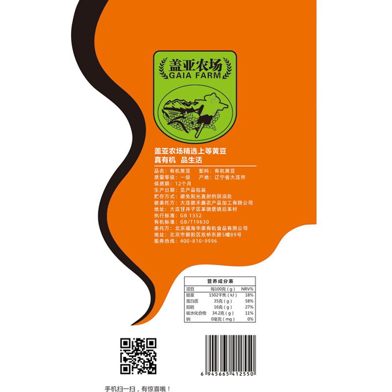 盖亚农场 有机黄豆450g*3东北农家自种新大豆 豆浆豆可做黄豆酱