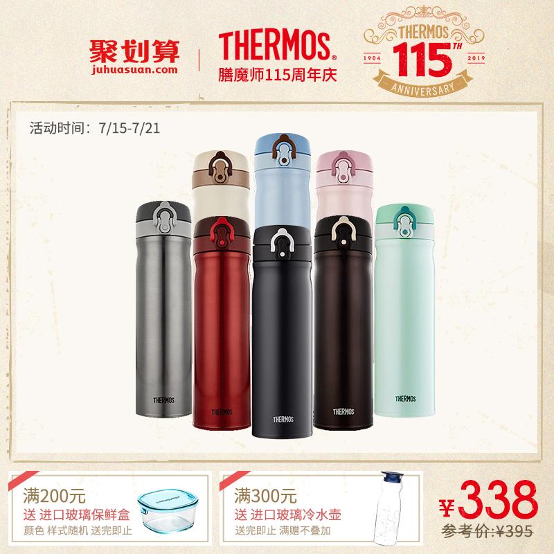 膳魔師真空不鏽鋼保溫杯 TCMB-550常規色 550ML