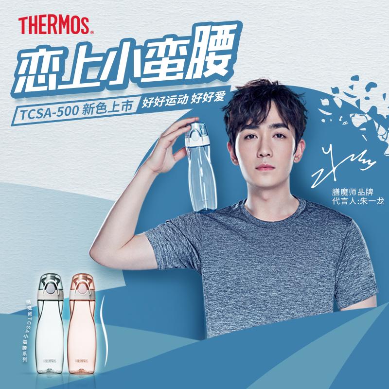 朱一龙同款膳魔师便携水杯Tritan塑料运动杯随手杯太空杯TCSA-500
