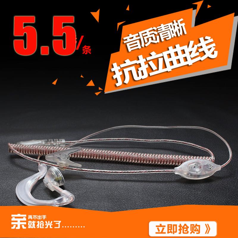 對講機耳機 耳麥耳掛式耳機 透明曲線耳機 銷售