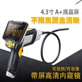 Car repair industrial endoscope pipeline son HD camera to detect aftermarket 4.3 inch 1080P waterproof probe