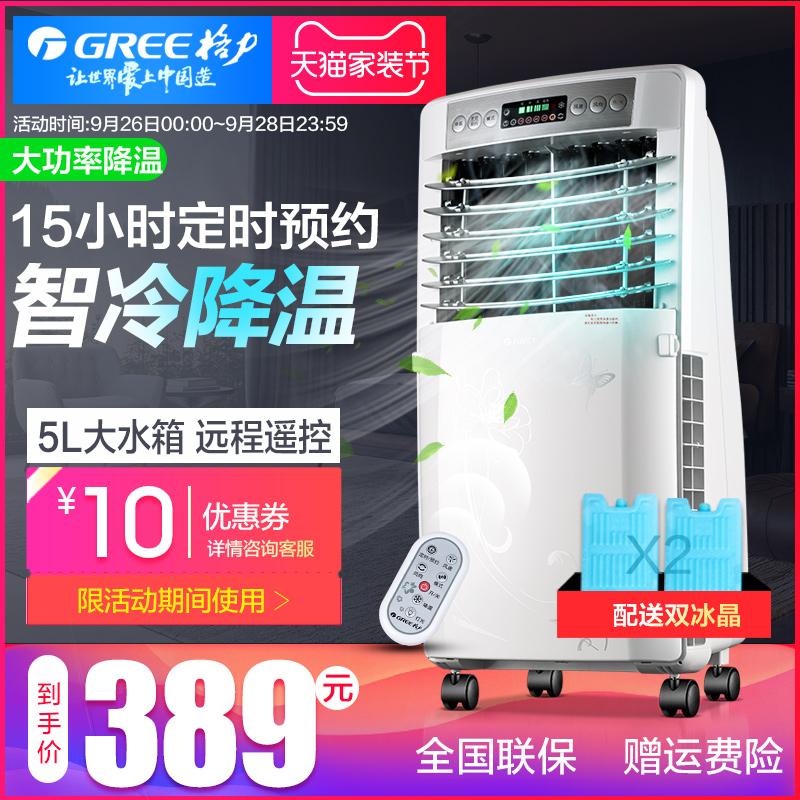 格力空调扇移动单冷型冷风机家用冷气扇水冷风扇迷你小空调冷风扇