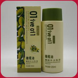美健丽橄榄油高度紧致补水霜保湿乳液粉底霜滋养嫩肤洁面乳去角质