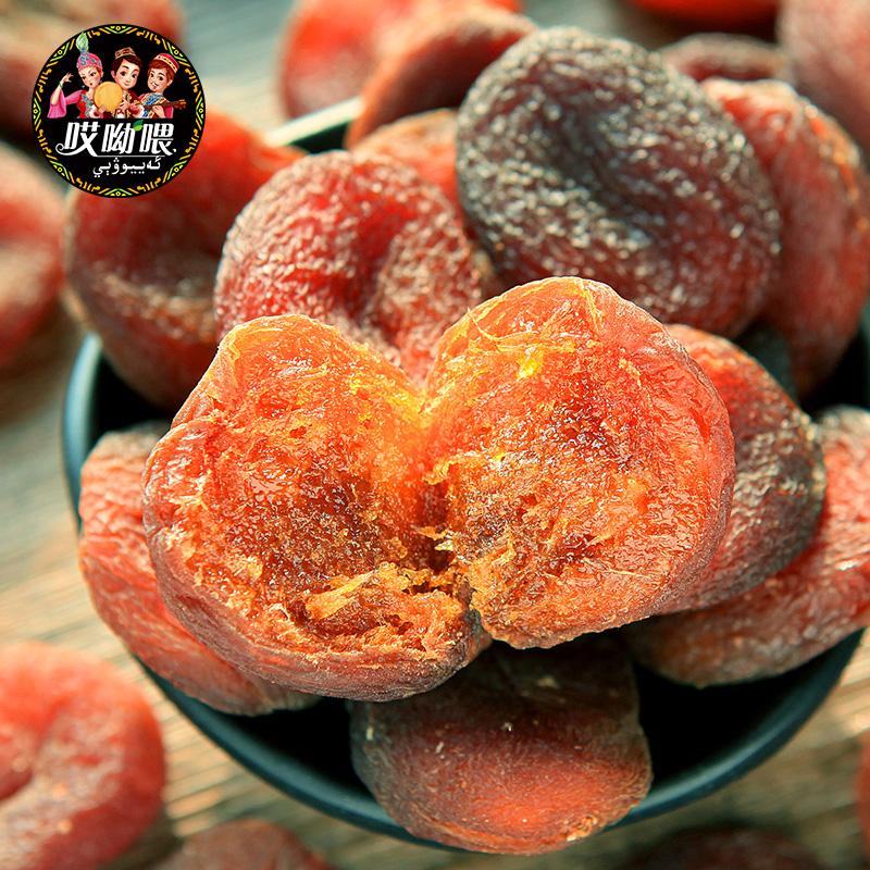 哎呦喂土耳其杏干自然杏脯非新疆树上干杏无核特级400g杏肉非散装