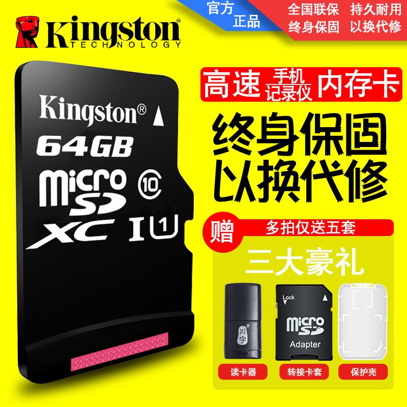 金士頓記憶體64g行車記錄儀儲存手機記憶體高速金斯頓旗艦店官方tf卡