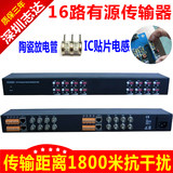 HD 16-channel active twisted pair transmitter multi-channel receiver signal to TVI CVI AHD compatible analog