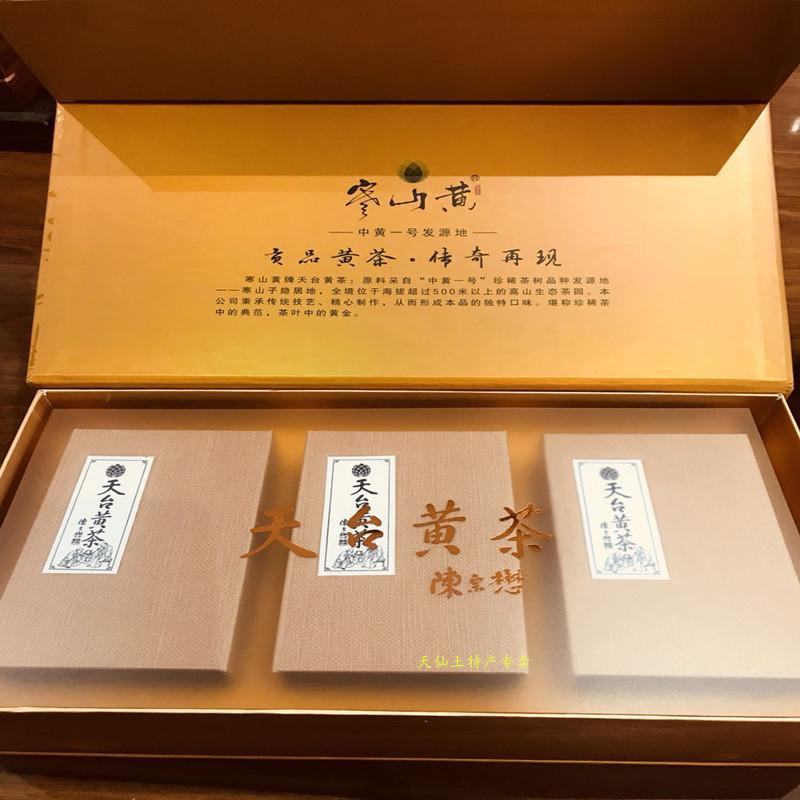 礼盒装 150g 号 1 明前新春茶天然黄芽茶叶中黄 2018 特级天台寒山黄茶