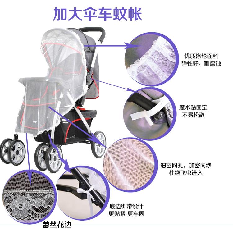 通用宝宝推车全罩式蚊帐加大加密婴儿手推车伞车蚊帐配件防虫纱网