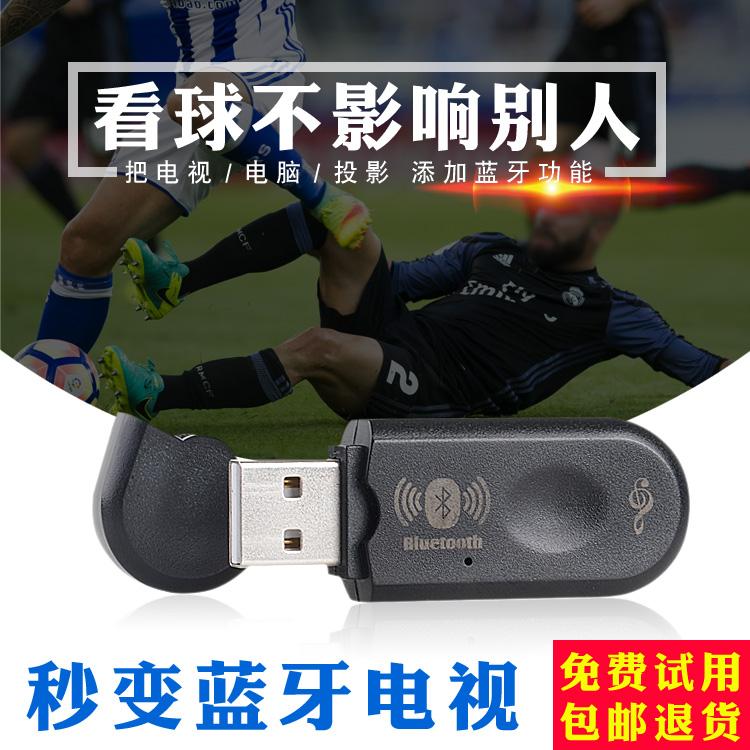 蓝牙棒无线音频输出免驱动HIFI立体声发射器电视 电脑 设备耳机