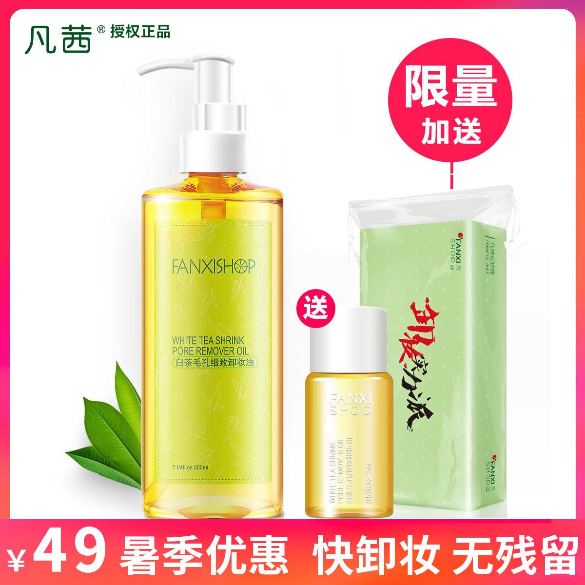 凡茜白茶卸妝油200ml毛孔清潔溫和臉部眼脣卸妝水乳液卸淡濃妝