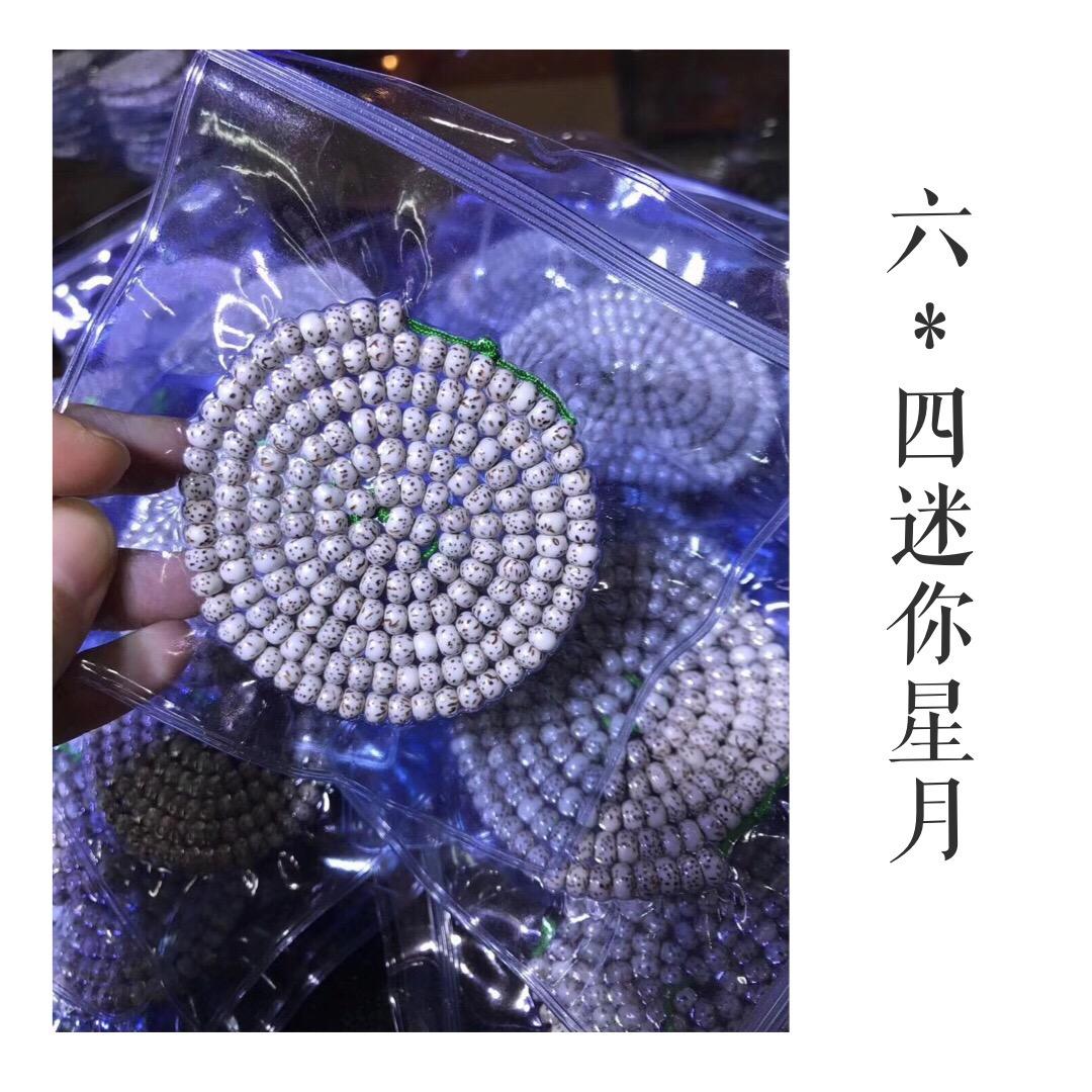 A 迷你星月 5 3 颗佛珠手串厂家直销 228 海南星月菩提