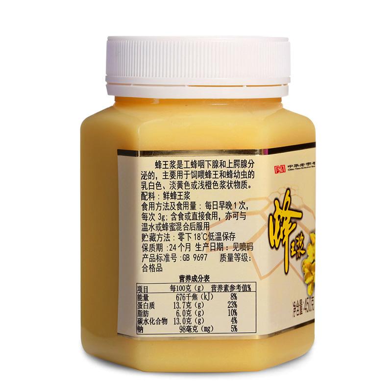 中华老字号 百花牌新鲜蜂王浆纯瓶蜂皇浆天然无添加峰蜂乳顺丰