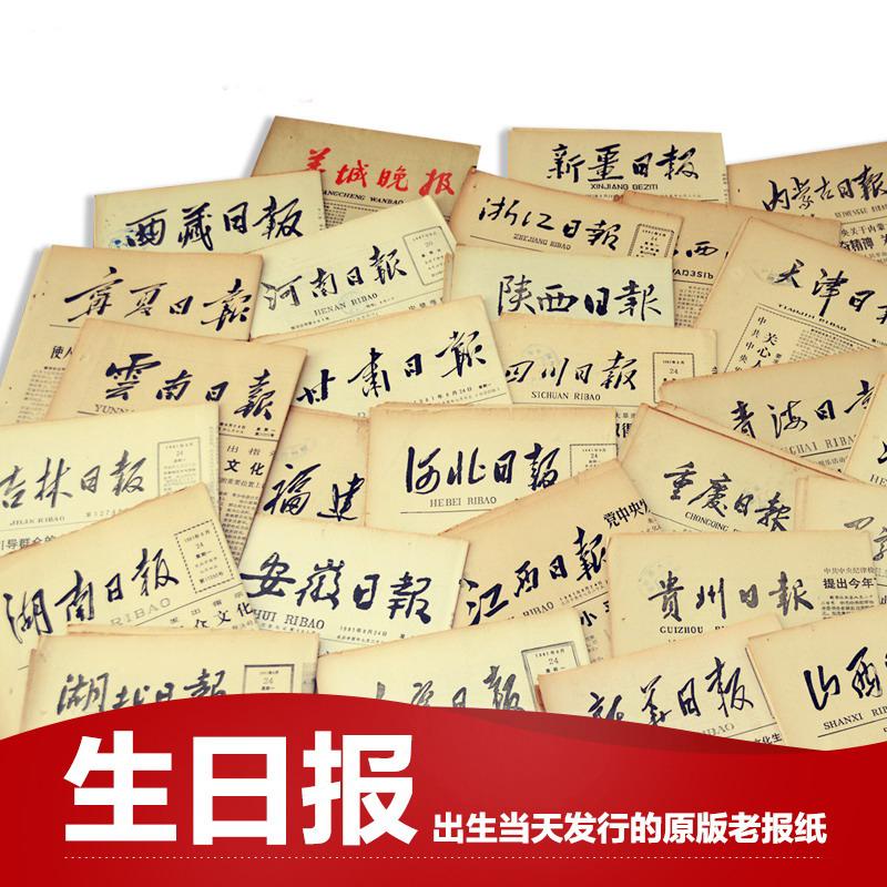 月生日报出生当天老旧报纸甘肃临夏甘南日报 12 至 1 年 1993
