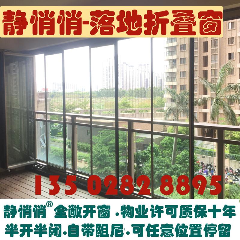 抗风阳台窗隐形窗折叠窗无框窗遮阳隔音全景窗全开窗落地窗铝合金