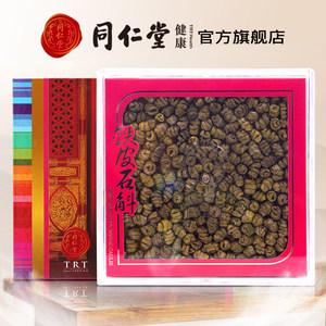 北京同仁堂铁皮石斛二级100克正品石斛礼盒鲜条加工胶质饱满道地