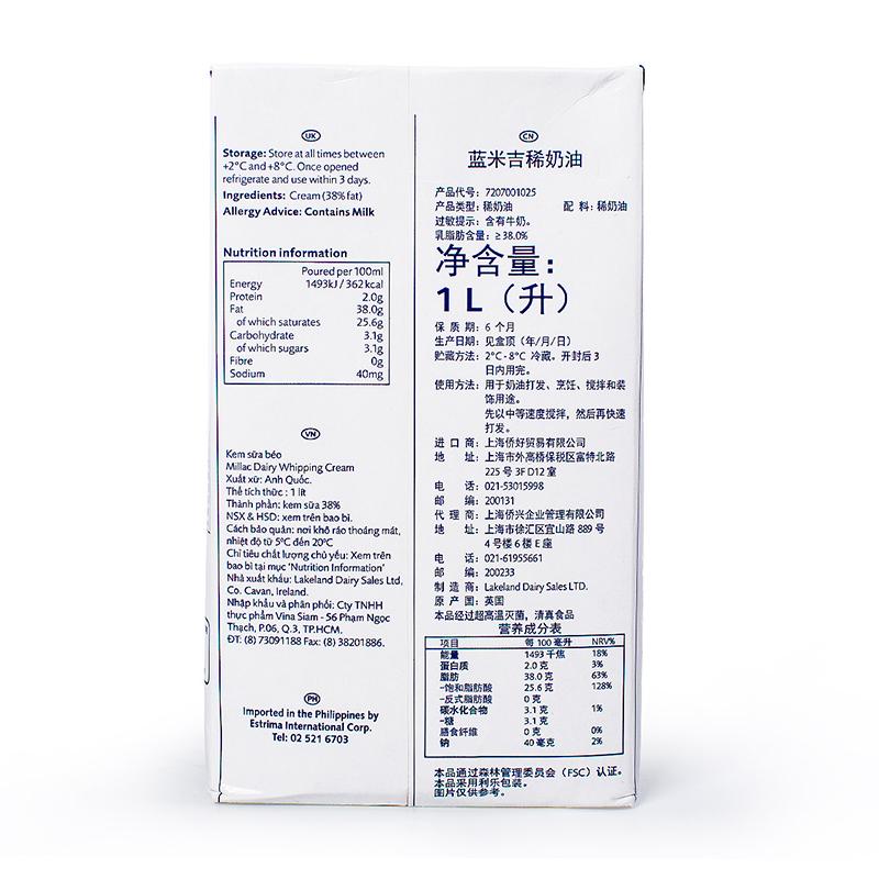 烘焙材料 蓝米吉淡奶油 英国风车动物性稀奶油家用蛋糕裱花1L 蓝