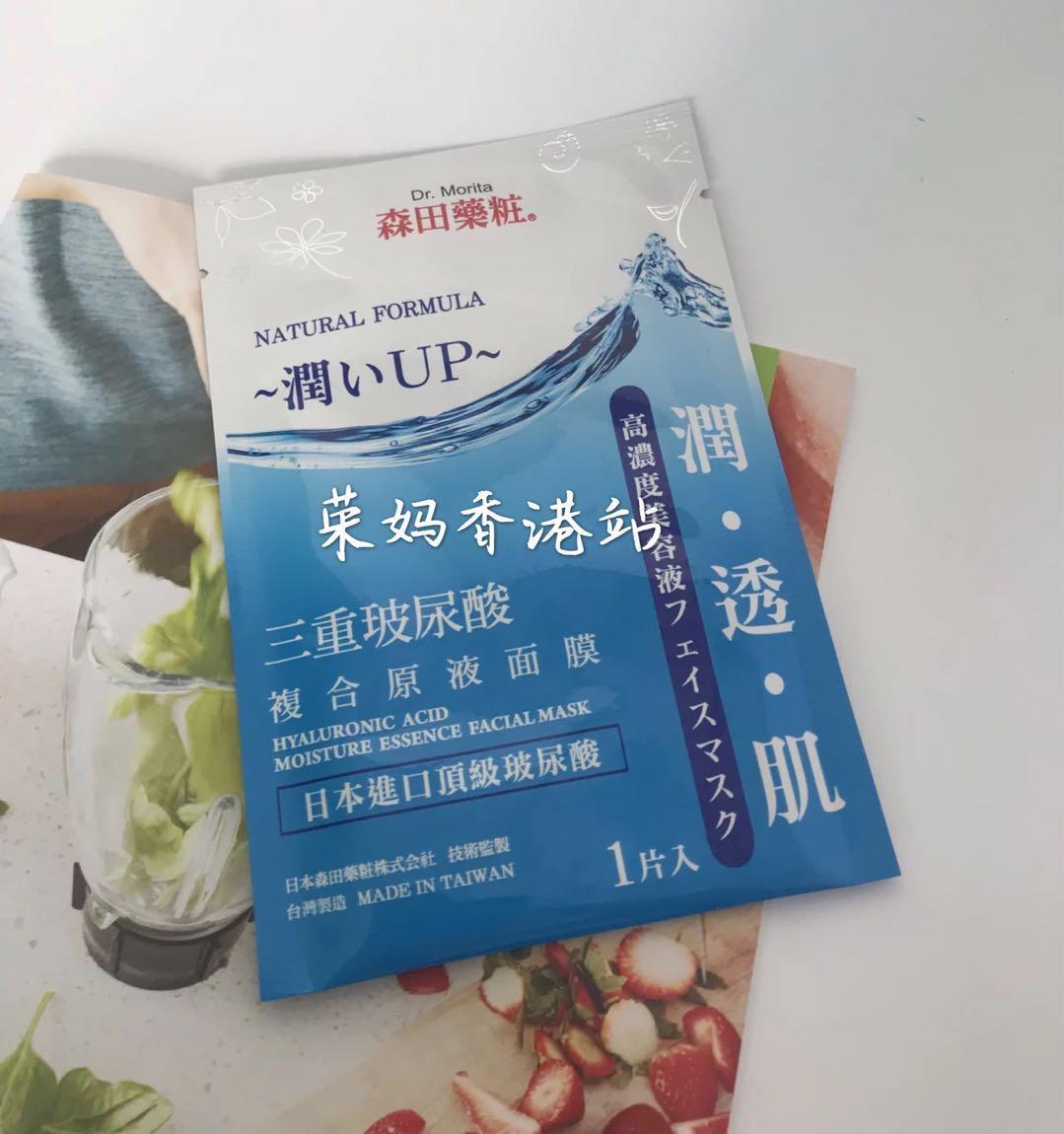 現貨榮媽臺灣 森田藥粧面膜三重玻尿酸潤透肌滋潤水潤護膚1片