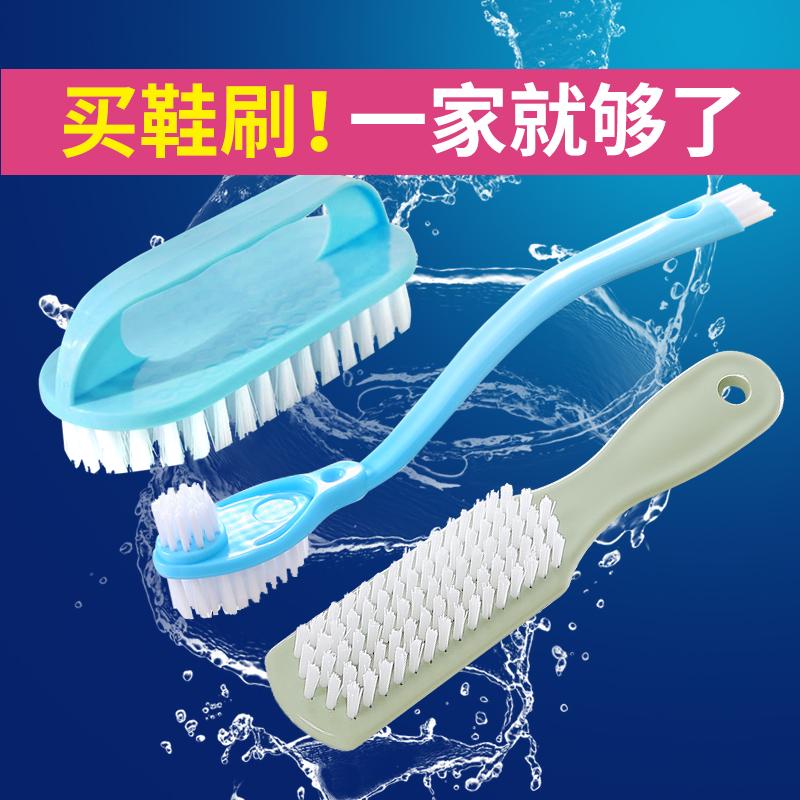 洗鞋刷塑料刷软毛鞋擦多功能卫生间地板刷清洁衣服刷子衣领洗衣刷