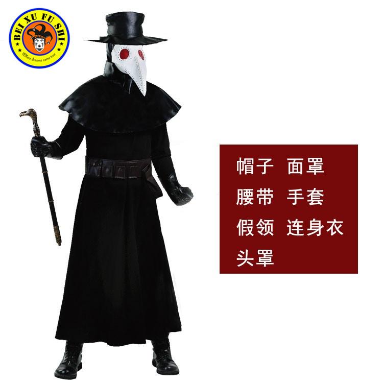 COS万圣节瘟疫医生服装  暗黑地牢英雄服 乌鸦嘴医生舞台表演服装