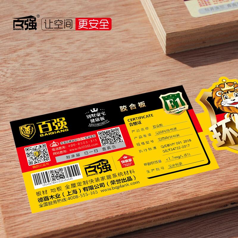 百强实木多层板18mm胶合板进口杨桉三夹板夹芯面板三合板木工板材