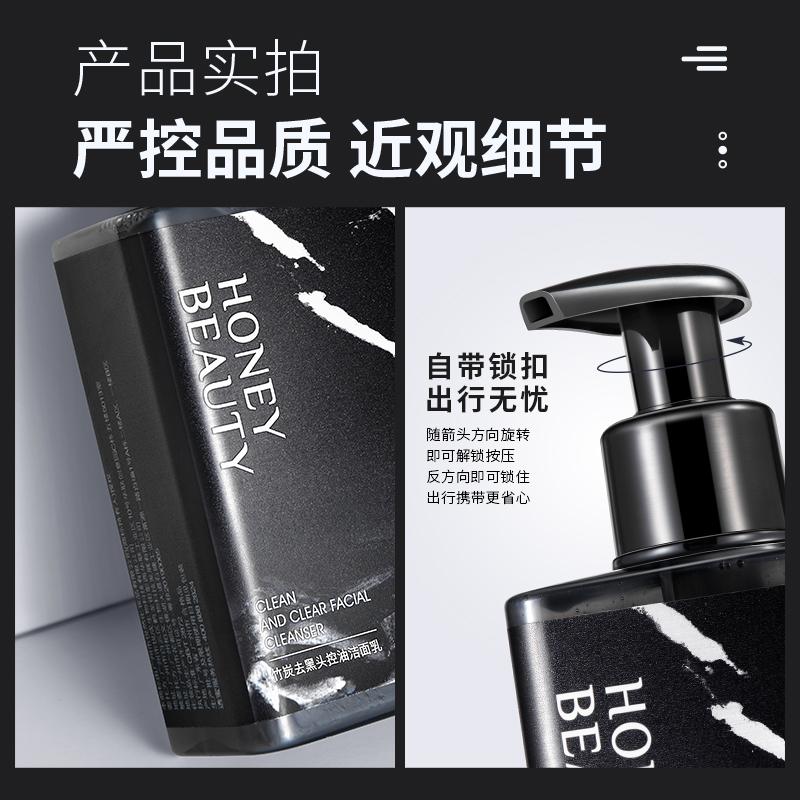 透蜜洗面奶男氨基酸控油清洁黑头补水保湿男士专用洁面乳护肤品