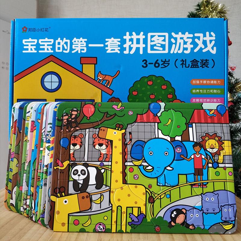 3-6岁儿童拼图宝宝益智玩具纸幼儿园4-5中班大班男孩女孩智力平图