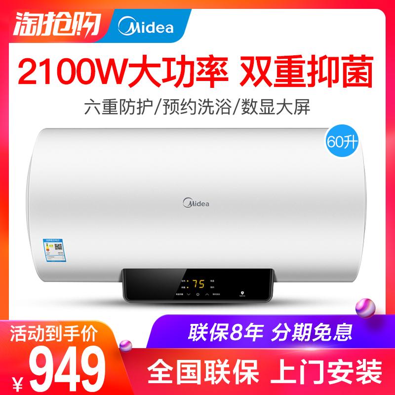 Midea/美的 F6021-X1(S)電熱水器60升家用洗澡沐浴速熱數顯儲水60
