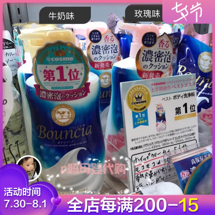 日本COW牛乳石鹼沐浴露 牛奶花香玫瑰保溼沐浴乳 550ml
