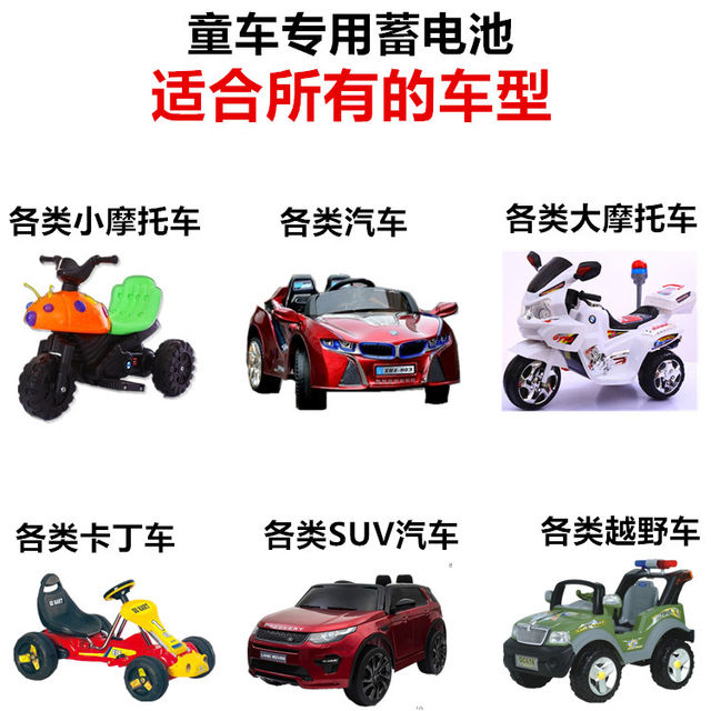 6V12A children's electric toy remote control car battery motorcycle battery accessories 20hr bulk tricycle