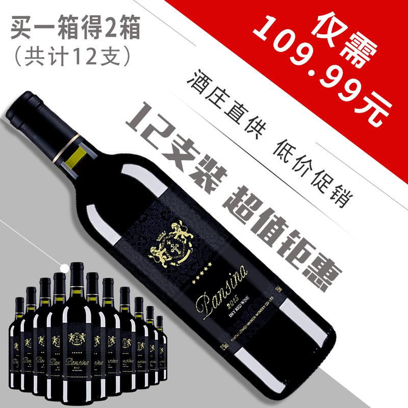 支包邮买一箱送一箱 AOC12 畔思纳法国红酒原酒进口干红葡萄酒宴会