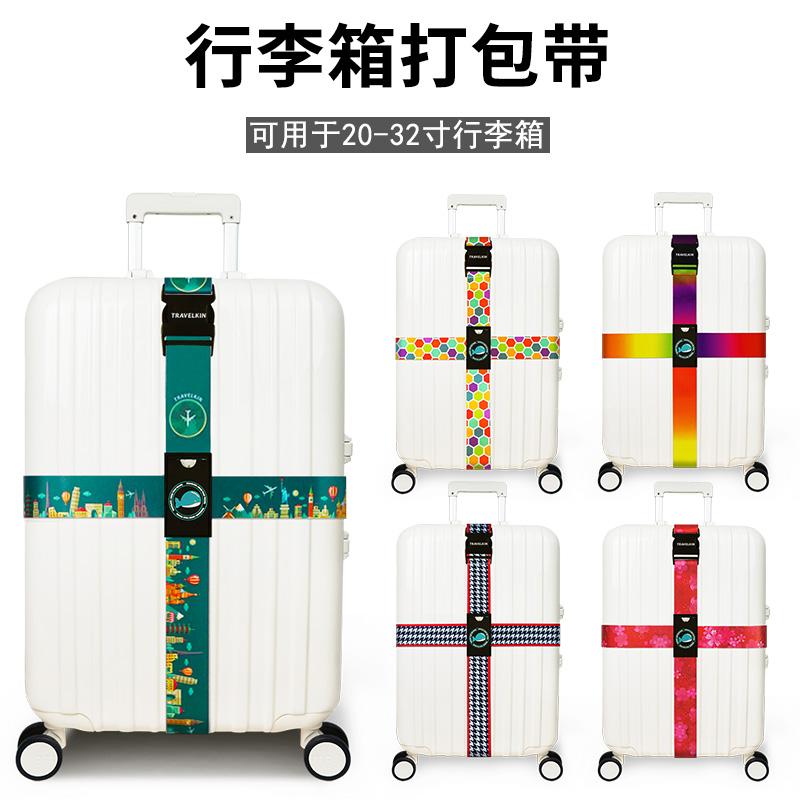 行李箱綁帶十字打包帶tsa海關鎖加固行李帶旅行箱子拉桿箱捆箱帶